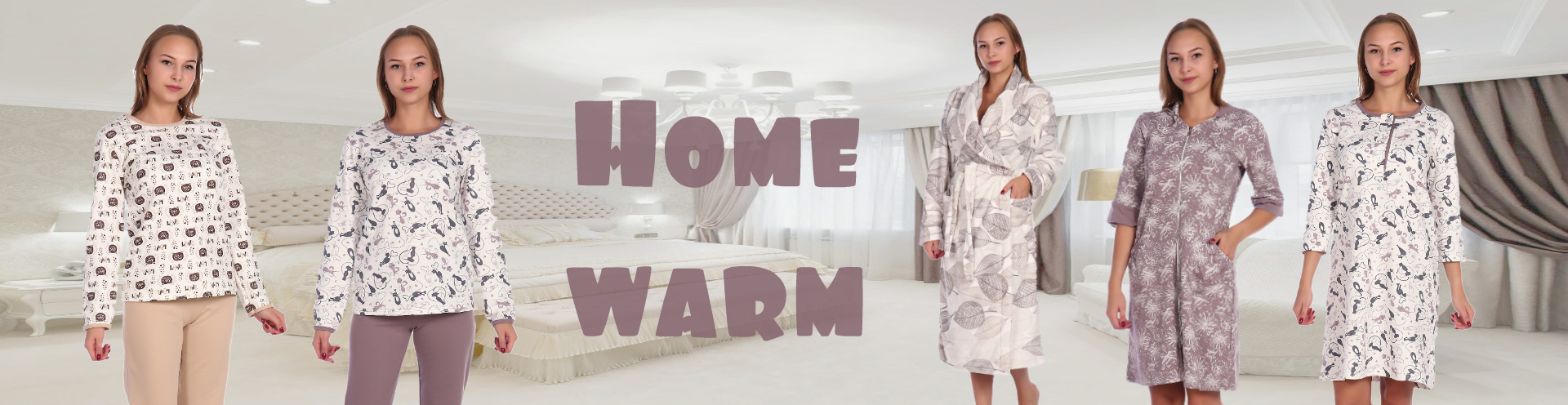 домашнее тепло